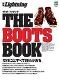 別冊ライトニング55 THE BOOTS BOOK (エイムック 1615 別冊Lightning vol. 55)