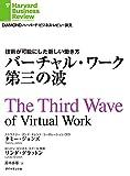 バーチャル・ワーク第三の波 DIAMOND ハーバード・ビジネス・レビュー論文