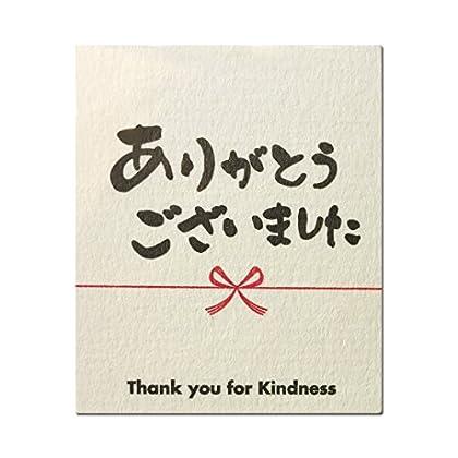 メッセージシール ギフトシール ありがとうございました (48枚)