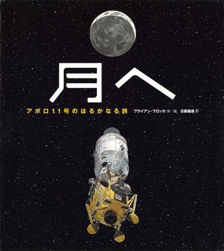 月へ アポロ11号のはるかなる旅の詳細を見る