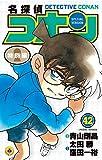 名探偵コナン 特別編 42 (てんとう虫コミックス)