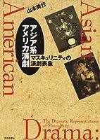 アジア系アメリカ演劇―マスキュリニティの演劇表象