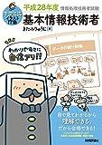 キタミ式イラストIT塾 基本情報技術者 平成28年度