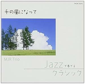 千の風になって~ジャズで奏でるクラシック~