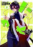ハカセがっ!! 2 (シルフコミックス 31-2)