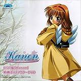PSP版 『Kanon』 特典ボイスアクターDVD 【特典のみ】