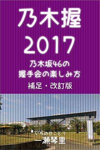 乃木握2017・補足改訂版: 乃木坂46の握手会の楽しみ方 乃木活日記
