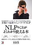 NLPのことがよくわかり使える本 (アスカビジネス)