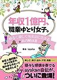 年収1億円、職業ゆとり女子。 〜ゆるく楽しく気ままに生きる私の解体書〜 [kindle版]