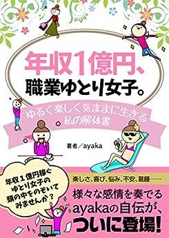[ayaka]の年収1億円、職業ゆとり女子。 〜ゆるく楽しく気ままに生きる私の解体書〜