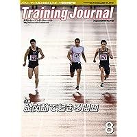 月刊トレーニング・ジャーナル2016年8月号