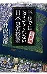 学校では教えてくれない日本史の授業 天皇論 (PHP文庫)