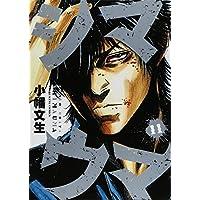 シマウマ  (11) (ヤングキングコミックス)