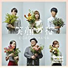 【早期購入特典あり】笑顔の花(特製カレンダーカード付)