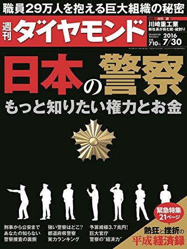 週刊ダイヤモンド 2016 年 7/30 号 [雑誌] (日本の警察)の詳細を見る