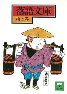 落語文庫(3) 梅の巻