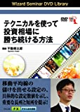 DVD テクニカルを使って投資相場に勝ち続ける方法 (<DVD>)