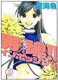 男魂!!インポッシブル 3 (ビッグコミックス)