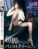 超脚パンストクイーン6 澤村レイコ [DVD]