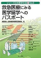 救急医療にみる医学留学へのパスポート (シリーズ日米医学交流)
