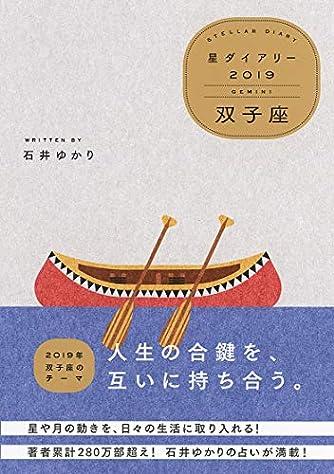 【Amazon.co.jp限定】星ダイアリー2019 双子座 (特典:スマホ壁紙 データ配信)