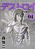 デストロイアンドレボリューション 4 (ヤングジャンプコミックス)