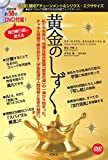 黄金のしずく(DVD付き)