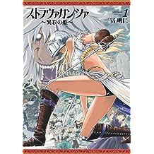 ストラヴァガンツァ-異彩の姫- 1巻 ストラヴァガンツァ異彩の姫 (HARTA COMIX)
