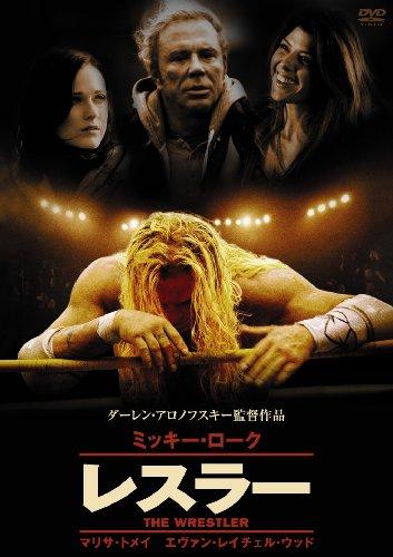 レスラー [DVD]