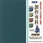 トーヨー 創作専科折紙 カラペラピス(15.0) 903425