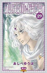 クリスタル☆ドラゴン(29)