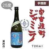 宇宙焼酎ジャミラ 神酒造 芋焼酎 25度 720ml