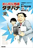 めしばな刑事タチバナ 17 (トクマコミックス)