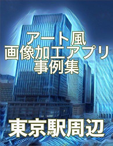 アート風の画像加工アプリ事例集(東京駅周辺)