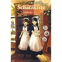 The Stories of Schatzkiste 私設図書館のメイドたち