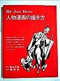 人物漫画の描き方 (1977年)