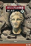 ギリシア人の物語III 新しき力