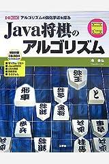 Java将棋のアルゴリズム―アルゴリズムの強化手法を探る (I・O BOOKS) 単行本