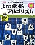 Java将棋のアルゴリズム―アルゴリズムの強化手法を探る (I・O BOOKS)