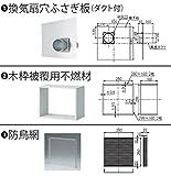 リンナイ レンジフード 部材 【PTK-25】 取替周辺部材 プロペラ換気扇取替キット