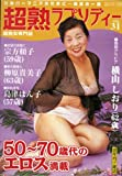 超熟ラプソディー2005年03月号 [雑誌]