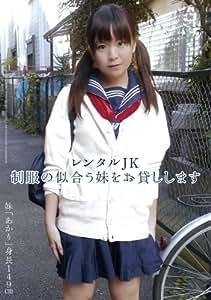 レンタルJK 制服の似合う妹をお貸しします [DVD]