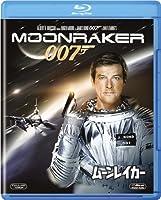 ムーンレイカー [Blu-ray]
