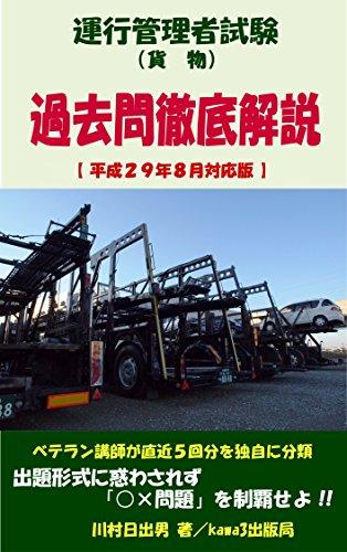運行管理者試験「過去問徹底解説」平成29年8月対応版