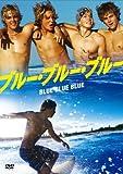 ブルー・ブルー・ブルー [DVD]