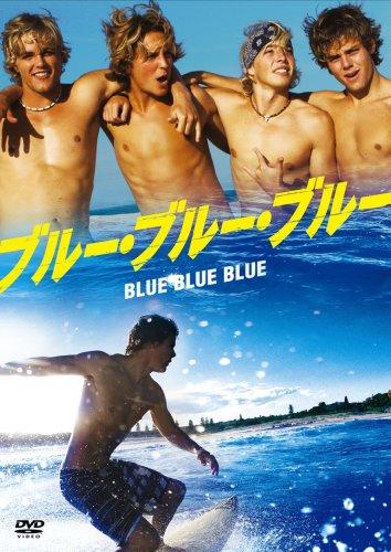 ブルー・ブルー・ブルー [DVD]の詳細を見る