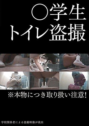 ○学生トイレ盗撮 NIRVANA [DVD]