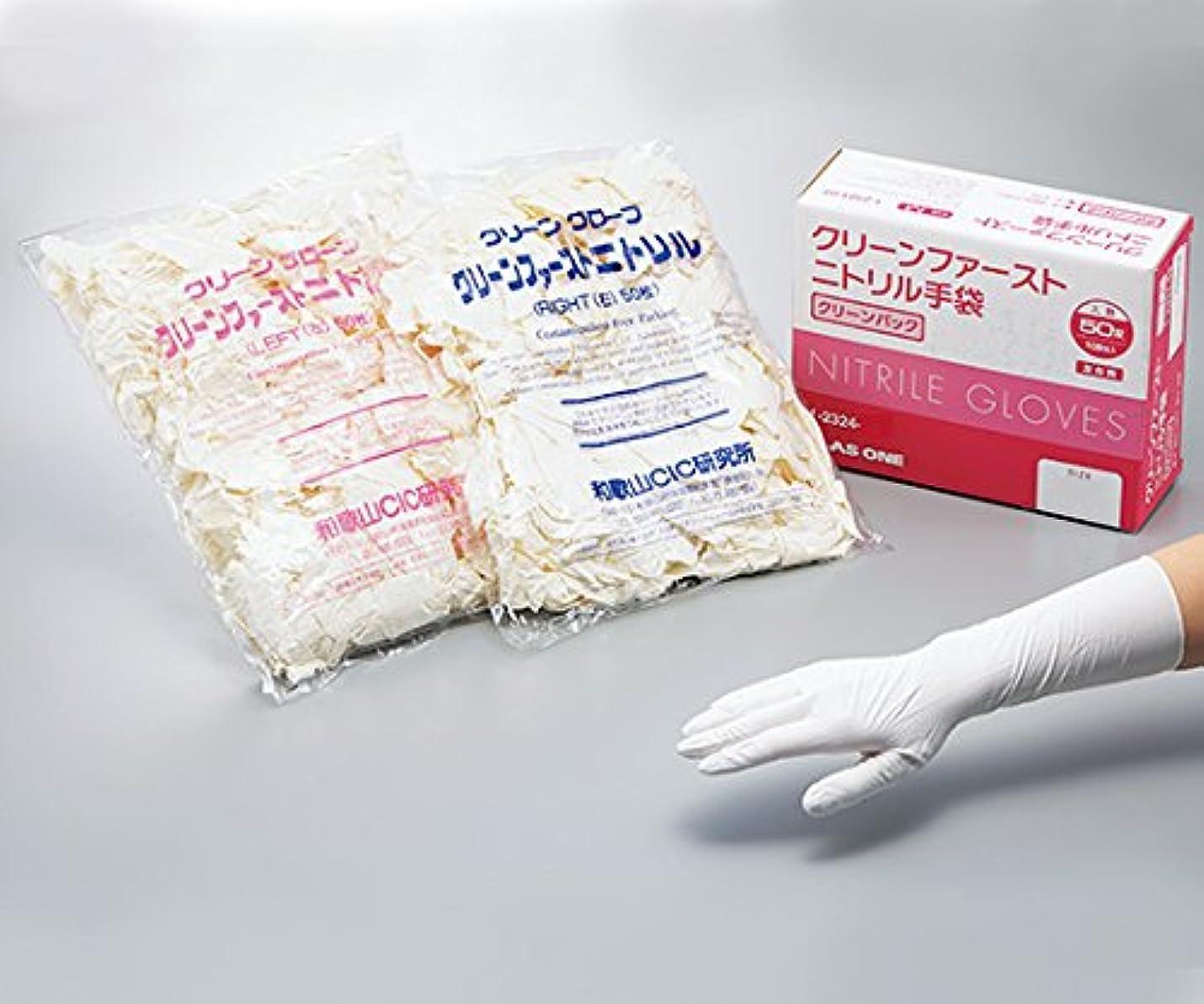 ダメージ生活最大のアズワン1-2324-03クリーンファーストニトリル手袋(ペアタイプ)クリーンパックM左右各50枚入