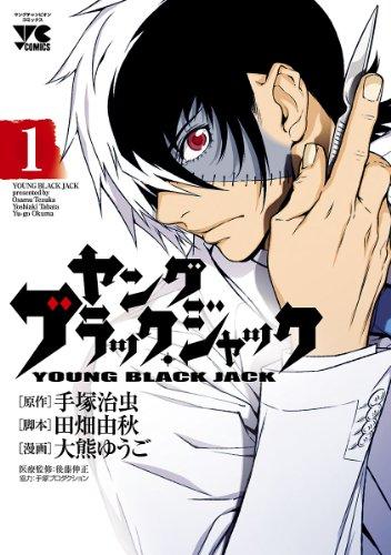 ヤング ブラック・ジャック 1 (ヤングチャンピオン・コミックス)の詳細を見る