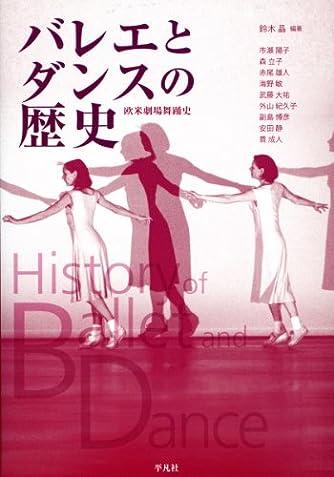 バレエとダンスの歴史―欧米劇場舞踊史